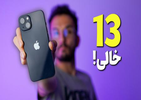 iPhone 13  Review | بررسی آیفون 13